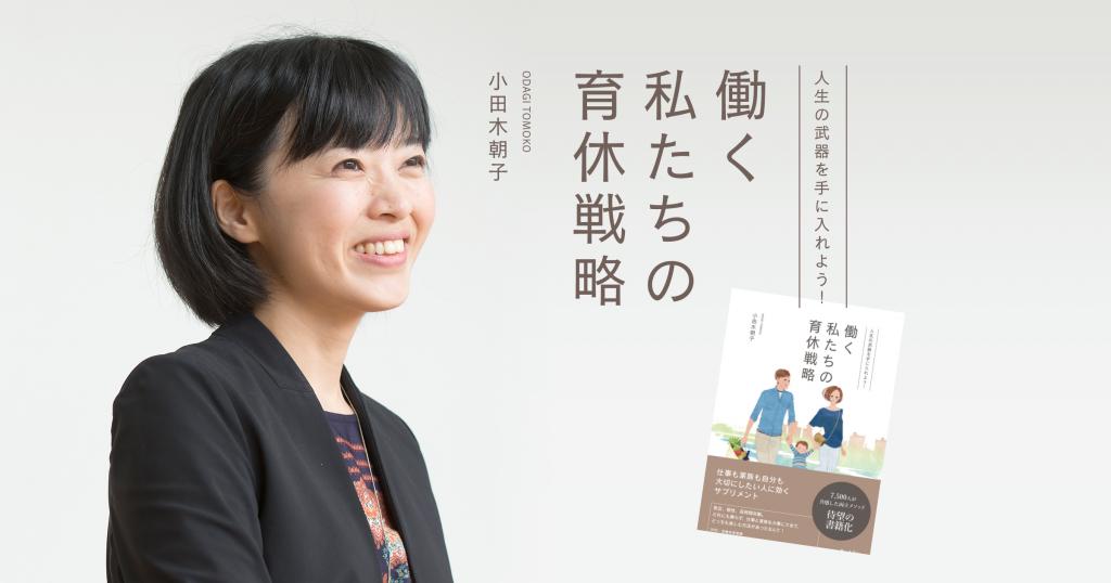 小田木朝子著書、人生の武器を手に入れよう!働く私たちの育休戦略